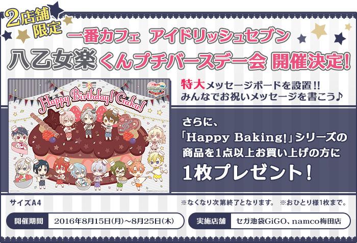8/15~期間&池袋・梅田二店舗限定で「Happy Baking!」シリーズの商品を購入された方へ、楽くんお誕生日デザインのA4フライヤーをプレゼント!
