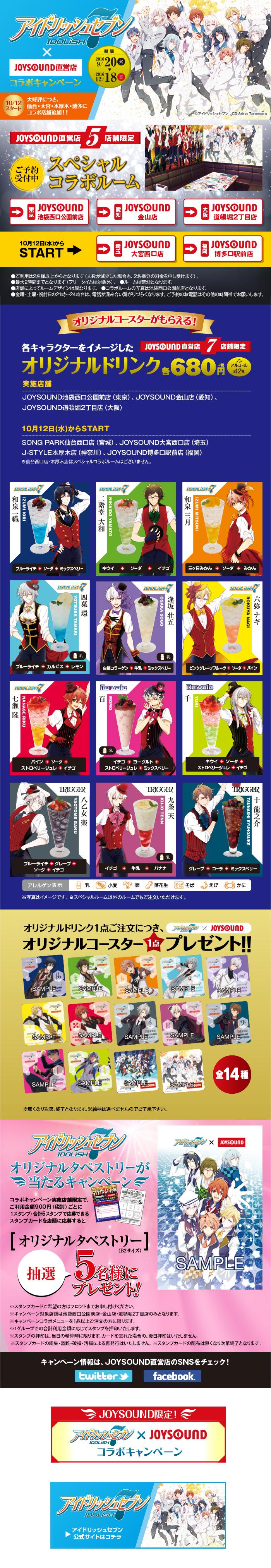 【アイナナ×JOYSOUND】JOYSOUND直営店新たに「大宮西口店・博多口駅前店」2店舗追加!