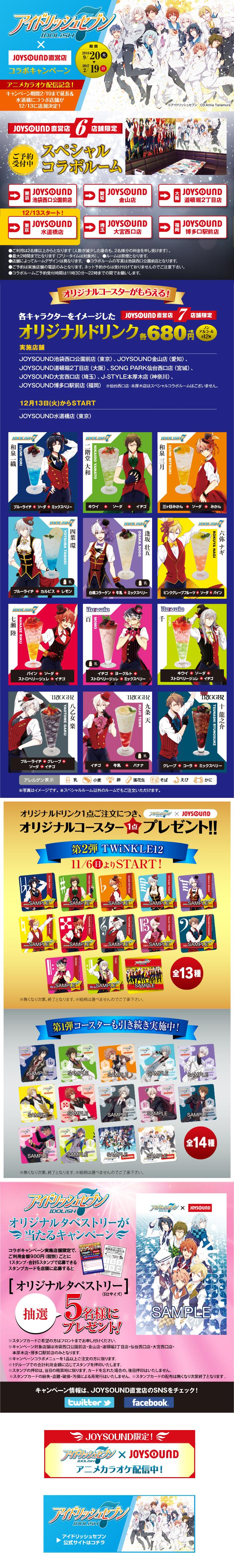 【アイナナ×JOYSOUND】JOYSOUND直営店キャンペーン2/19まで延長!新たに「水道橋店」コラボルーム店舗追加!