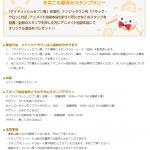 【アイナナ 2nd Anniversary】展覧会「アイドリッシュセブン展」大阪会場情報・イベント内容更新!スタンプラリー開催決定!