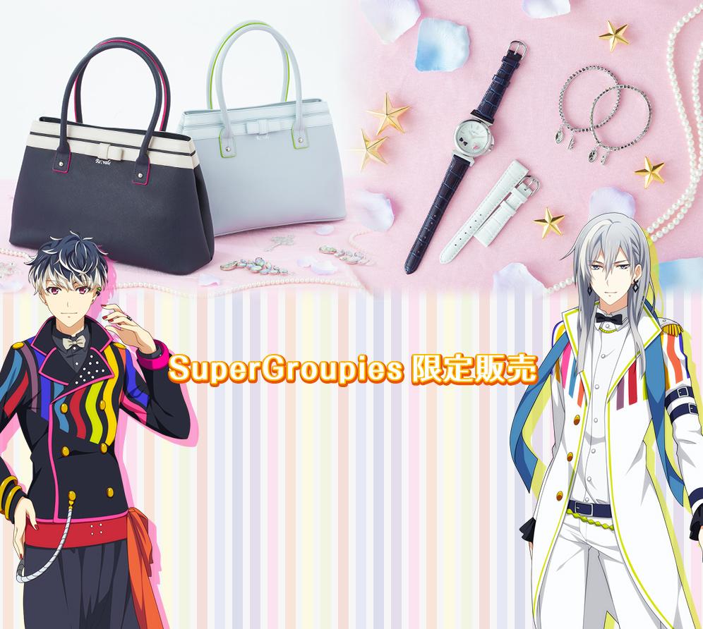 【アイナナ新グッズ】「SuperGroupies」からRe:valeコラボのバッグ&腕時計&ブレスレットが登場!