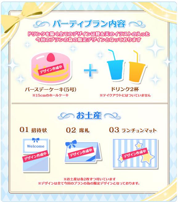 【アイドリッシュセブン×イタリアントマト】陸&天バースデーパーティー開催決定!