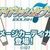 【アイナナ新グッズ】IDOLiSH7とTRIGGERのイメージカーディガンが5月中旬頃発売!