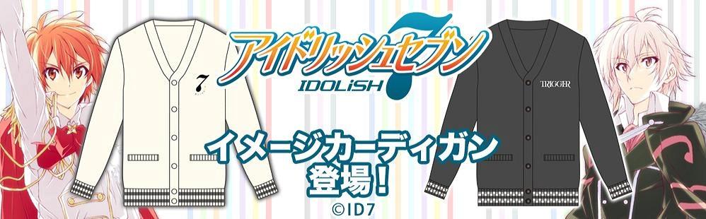 【アイナナ新グッズ】IDOLiSH7とTRIGGERのイメージカーディガンが登場!