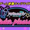 【プリントキャラマイド】ゲーム連動キャラマイド「アイドリッシュセブン ~Order Please!~」