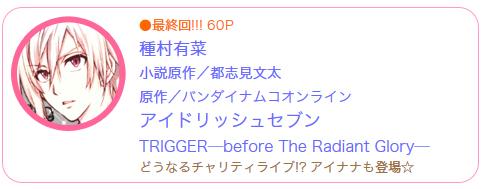【アイナナ雑誌情報】6/10発売ララデラ7月号TRIGGERの連載がついに最終回!付録は「SSR九条天プレゼントコード」!