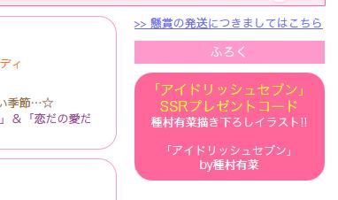 TRIGGER結成秘話コミカライズ連載のLaLaDX5月号は「SSRプレゼントコード」付き!