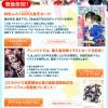 【アイナナ】ララデラ5月号TRIGGER連載第二回目!特別SSR:ヴァンパイアTRIGGERや色紙プレゼントも!