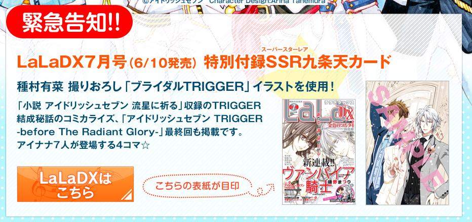 いよいよクライマックス!TRIGGER結成秘話コミカライズ掲載のLaLaDX7月号本日10日発売!今号も特別付録SSR付き♪
