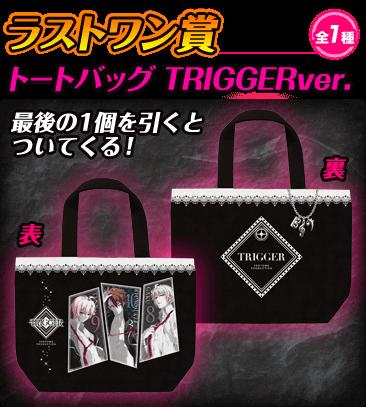 ラストワン賞 トートバッグ TRIGGERver.
