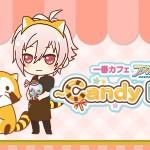 【一番カフェアイナナ】「ラスカリッシュセブン〜Candy Present(キャンディプレゼント)〜シリーズ」