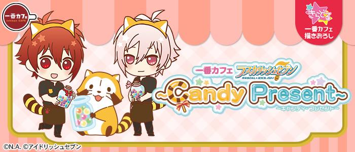 一番カフェ ラスカリッシュセブン〜Candy Present〜シリーズ