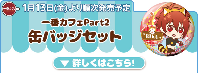 一番カフェ ラスカリッシュセブン〜Candy Present〜Part2