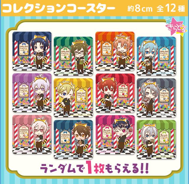 一番カフェ ラスカリッシュセブン〜Candy Present〜Part2  コレクションコースター