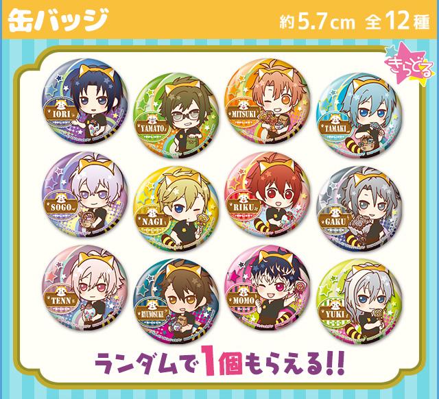 一番カフェ ラスカリッシュセブン〜Candy Present〜Part2  缶バッジ