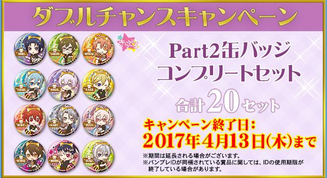 一番カフェ ラスカリッシュセブン〜Candy Present〜Part2  ダブルチャンスキャンペーン