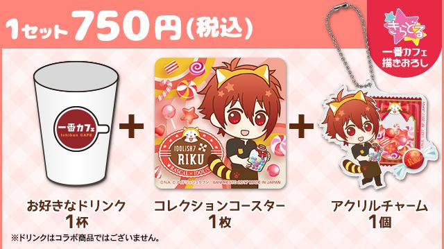 一番カフェ ラスカリッシュセブン〜Candy Present〜Part1