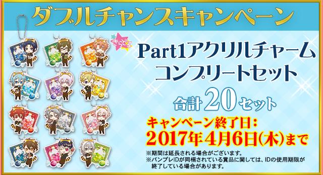 一番カフェ ラスカリッシュセブン〜Candy Present〜Part1 ダブルチャンスキャンペーン