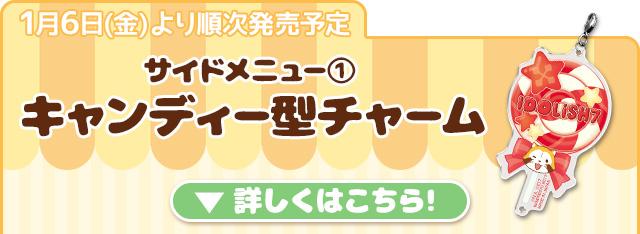 一番カフェ ラスカリッシュセブン〜Candy Present〜キャンディー型チャーム