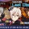 【オーディション】闇にひそむは3人のシルエット TRIGGER Last Dimension(八乙女楽・九条天・十龍之介)SSRカードステータス情報