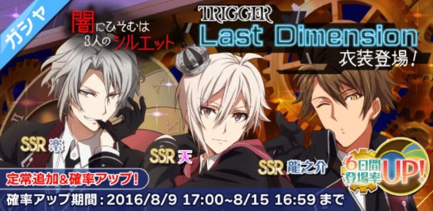 【確率アップオーディション】ガシャ「闇にひそむは3人のシルエット TRIGGER Last Dimension」開催!