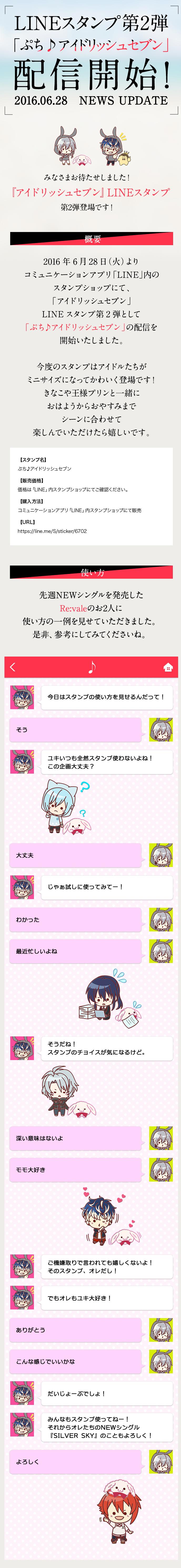 line_stamp_vol02_3