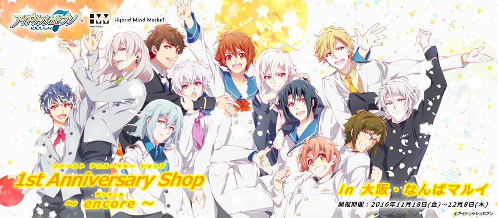 1st Anniversary Shopが大阪・なんばマルイにアンコールオープン!