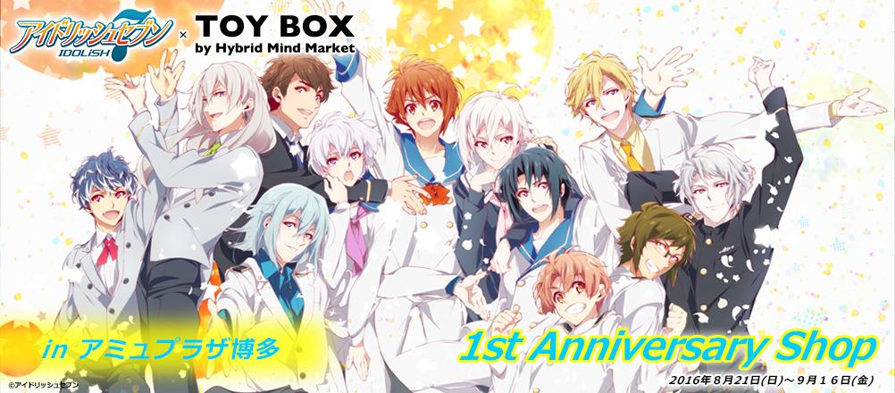 【HMM×アイドリッシュセブン】1st Anniversary Shopに一周年記念グッズが新たに仲間入り!