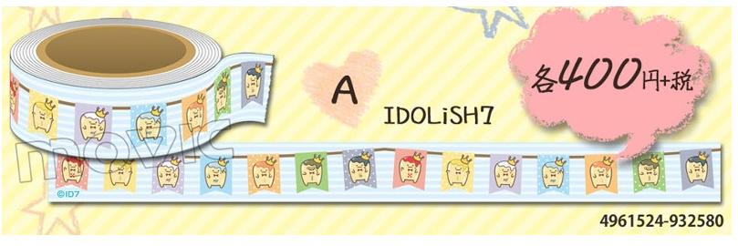 アイドリッシュセブン マスキングテープ /A:IDOLiSH7
