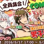 【オーディション】男子タルモノ~MATSURI~(SSR)カードステータス情報
