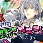 【アイナナUR覚醒】Re:vale(百&千)「リハーサル中~本番」UR覚醒化決定!衣装復刻オーディション開催!
