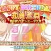 【アイナナ誕生日ガシャ】HappyBirthday!「三月だらけの生誕記念ガシャ」ステータス情報