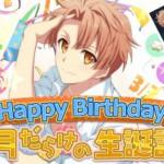 【アイナナ誕生日ガシャ】HappyBirthday!三月だらけの生誕記念ガシャ2017開催!