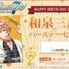 【アイナナ新グッズ】和泉三月ネックレスとブロマイドが封入されたバースデーセット発売!