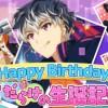 【アイナナ誕生日ガシャ】HappyBirthday!百だらけの生誕記念ガシャ開催!