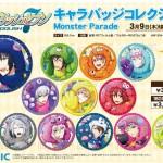 【アイナナ新グッズ】2017年ハロウィンイベント「Monster Parade」絵柄の缶バッジ・アクキーが登場!