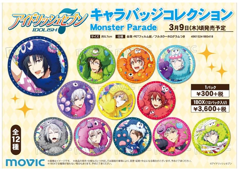 【アイナナ新グッズ】2017年ハロウィンイベント「Monster Parade」絵柄のグッズが登場!