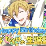 【アイナナ誕生日ガシャ】HappyBirthday!ナギだらけの生誕記念ガシャ開催!