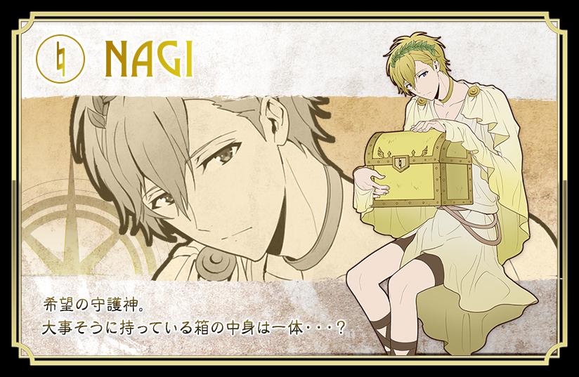 nagi_pop