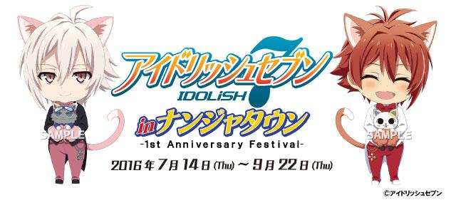【アイナナ×ナンジャコラボ】「アイドリッシュセブン in ナンジャタウン~1st Anniversary Festival~」開催決定!