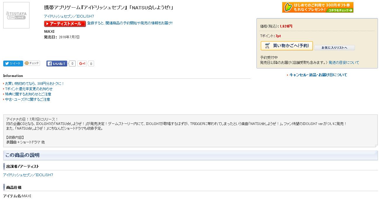 「NATSU☆しようぜ!」アイドリッシュセブンバージョンが7月7日にリリース決定!ショートドラマも♪