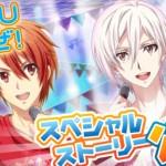 【NATSU☆しようぜ!】スペシャルストーリー公開!!楽曲に「NATSU☆しようぜ!」IDOLiSH7 ver. / IDOLiSH7 feat.TRIGGER ver追加!