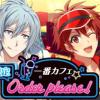 【期間限定レアオーディション】ガシャ「1番カフェ Order Please!」5/8から開催決定!