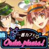 【期間限定レアオーディション】ガシャ「1番カフェ Order Please!」Fグループ(二階堂大和・和泉三月)は明日6/2(12:00)から開催決定!
