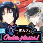 【期間限定レアオーディション】ガシャ「1番カフェ Order Please!」グループC(和泉一織・八乙女楽)オダプリカード情報