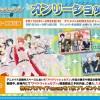 【アイナナ】2月11日(木)~アイドリッシュセブンのオンリーショップがアニメイトAKIBAカルチャーズZONEにて開催決定!