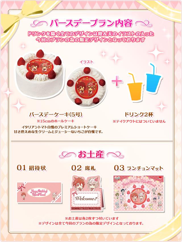open_idolish_cafe_menu