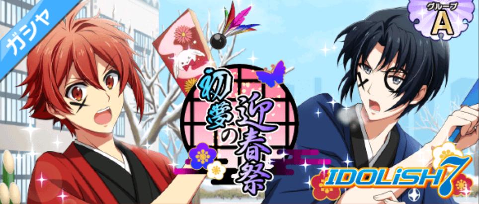 【アイナナ新ガシャ予告】初夢の迎春祭