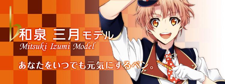 p_ttl_bnr-i_mitsuki
