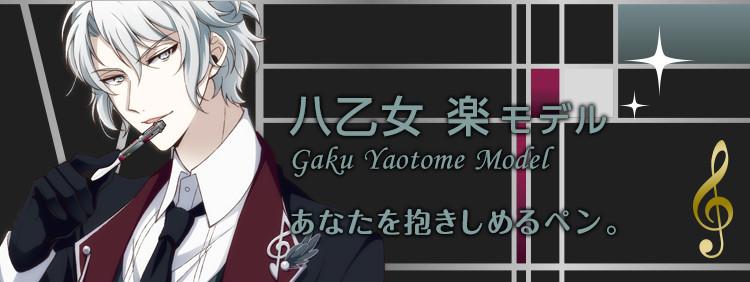 p_ttl_bnr-t_gaku